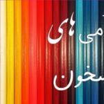 کانال تلگرام 10 اُمی های درسخون