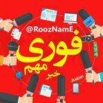 کانال تلگرام خبر فوری و مهم