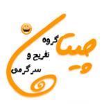 کانال تلگرام چیتان