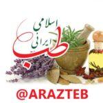 کانال تلگرام طب ایرانی اسلامی
