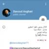 کانال تلگرام davoud asghari
