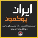 کانال تلگرام ایران پوکمون