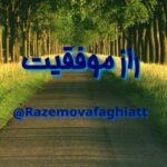 کانال تلگرام رازموفقیت