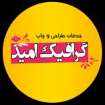 کانال تلگرام گرافیک امید