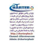 کانال تلگرام بلیت ارزان و چارتر
