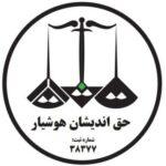 کانال تلگرام موسسه حقوقی هوشیار