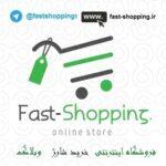 کانال تلگرام فروشگاه اینترنتی fas