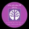 کانال تلگرام مهارتهای زندگی