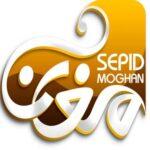 کانال تلگرام تولیدی نایلون سپپید مغان