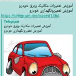کانال تلگرام آموزش مکانیک وبرق خو