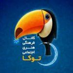 کانال تلگرام توکا