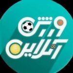 کانال تلگرام خبر آنلاین ورزشی