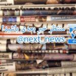 کانال تلگرام خبرِ بعدی