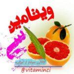کانال تلگرام .:ویتامین سی:.