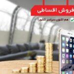 کانال تلگرام فروش اقساطی بدون سود
