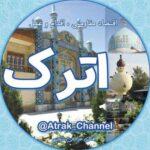 کانال تلگرام اترک