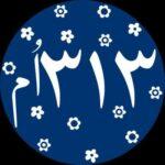 کانال تلگرام سیصَد ُسیزدَهـــُـــ
