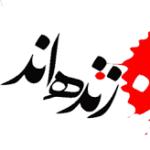 کانال تلگرام یاد شهیدان