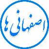 کانال تلگرام اصفهانی ها