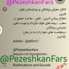 کانال تلگرام معرفی پزشکان فارس
