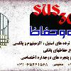 کانال تلگرام نرده وحفاظ sus304