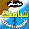کانال تلگرام رسمی موزیک شباهنگ جیرفت