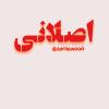 کانال تلگرام اصلانی دکوراسیون کارا