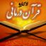 کانال تلگرام اذکار و قرآن درمانی