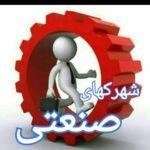کانال تلگرام شهرکها