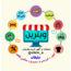 کانال تلگرام ویترین ابهر