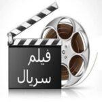کانال تلگرام دانلود فیلم و سریال