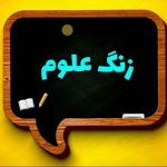 کانال تلگرام احسان کلاس علوم هشتم