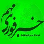 کانال تلگرام خبرفوری و مهم