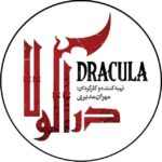 کانال تلگرام رسمی سریال دراکولا