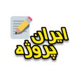 کانال تلگرام انجام پروژه دانشجویی
