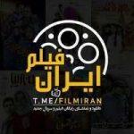 کانال تلگرام دانلود رایگان فیلم و سریال ایرانی