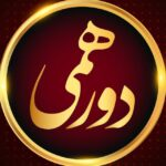کانال تلگرام رسمی برنامه دورهمی 5