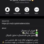 کانال تلگرام Crypto traders