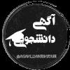 کانال تلگرام آگهی دانشجویی