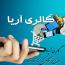 کانال تلگرام گالری آریا