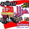 کانال تلگرام فروش لوازم آرایشی