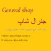 کانال تلگرام جنرال شاپ