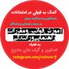 کانال تلگرام قوانین رانندگی