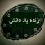 کانال تلگرام زنده باد دانش
