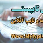 کانال تلگرام تایپ و ترجمه