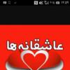 کانال تلگرام کانال عاشقانه
