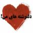 کانال تلگرام دلنوشته های من!