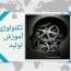 کانال تلگرام آموزشی صنعتی