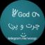 کانال تلگرام سرگرمی_عجایب_طنز