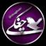 کانال تلگرام کانال مشهدیا – چغکی